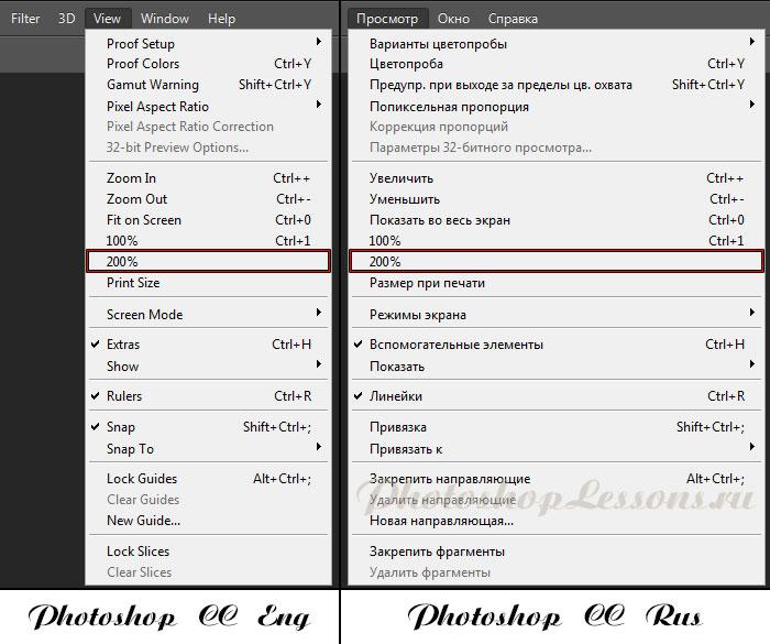 Перевод View - 200% (Просмотр - 200%) на примере Photoshop CC (2014) (Eng/Rus)
