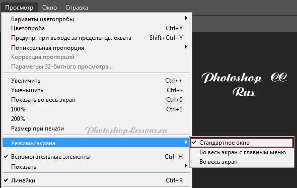 Перевод Просмотр - Режимы экрана - Стандартное окно (View - Screen Mode - Standard Screen Mode) на примере Photoshop CC (2014) (Rus)