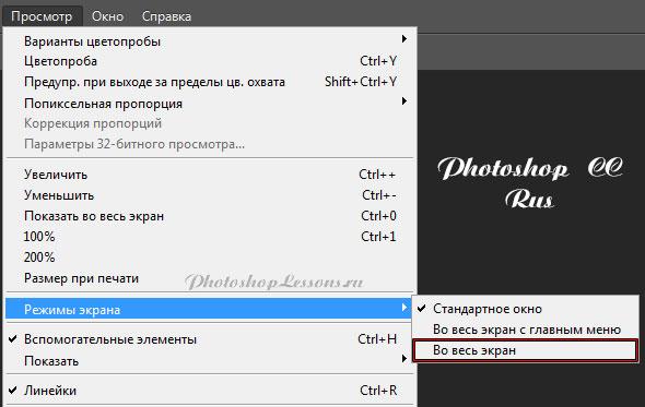 Перевод Просмотр - Режимы экрана - Во весь экран (View - Screen Mode - Full Screen Mode) на примере Photoshop CC (2014) (Rus)