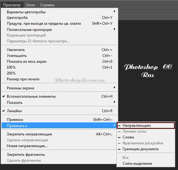 Перевод Просмотр - Привязать к - Направляющим (View - Snap To - Guides) на примере Photoshop CC (2014) (Rus)