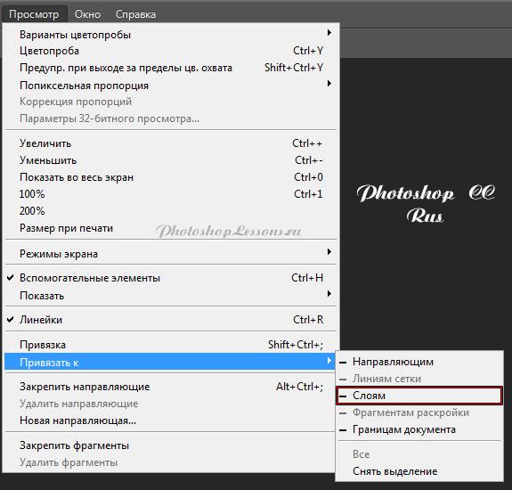 Перевод Просмотр - Привязать к - Слоям (View - Snap To - Layers) на примере Photoshop CC (2014) (Rus)