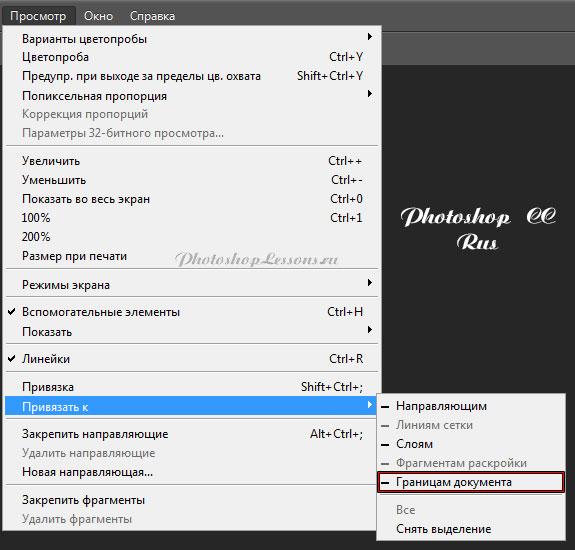 Перевод Просмотр - Привязать к - Границам документа (View - Snap To - Document Bounds) на примере Photoshop CC (2014) (Rus)