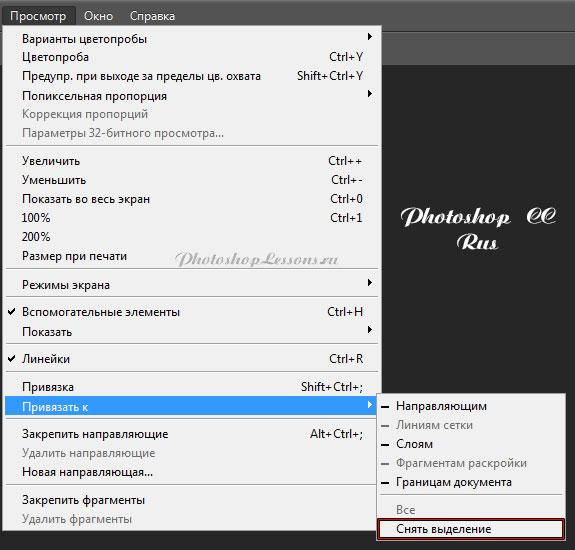 Перевод Просмотр - Привязать к - Снять выделение (View - Snap To - None) на примере Photoshop CC (2014) (Rus)