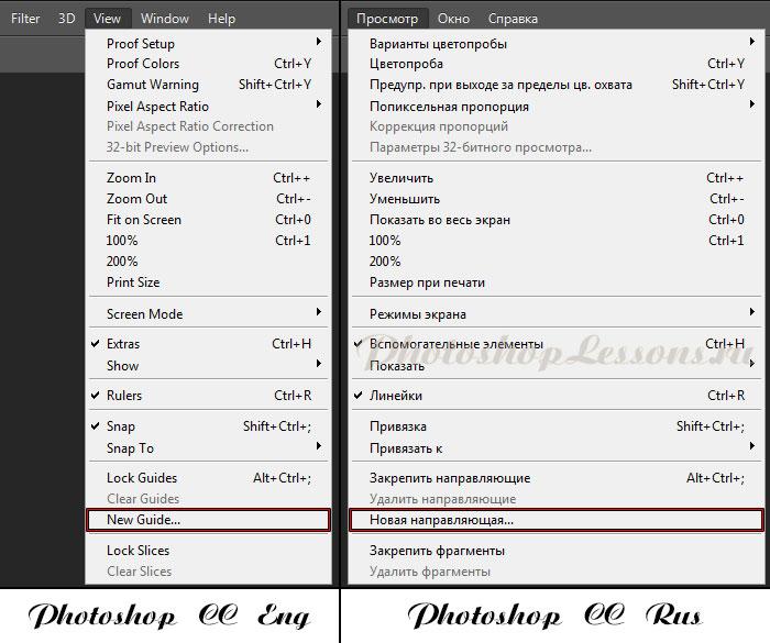 Перевод View - New Guide (Просмотр - Новая направляющая) на примере Photoshop CC (2014) (Eng/Rus)
