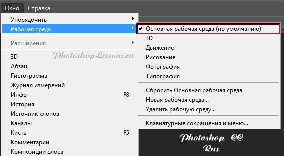 Перевод Окно - Рабочая среда - Основная рабочая среда (Window - Workspace - Essentials) на примере Photoshop CC (2014) (Rus)