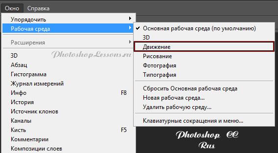 Перевод Окно - Рабочая среда - Движение (Window - Workspace - Motion) на примере Photoshop CC (2014) (Rus)