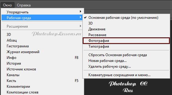 Перевод Окно - Рабочая среда - Фотография (Window - Workspace - Photography) на примере Photoshop CC (2014) (Rus)