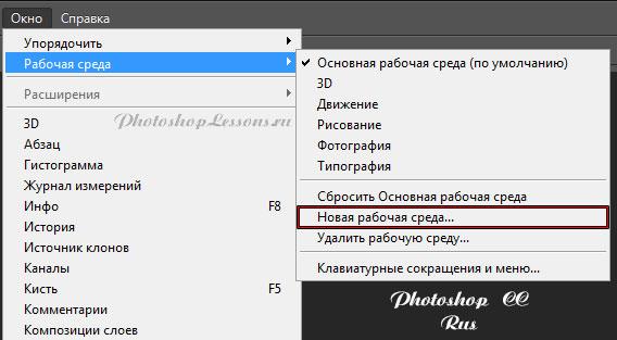 Перевод Окно - Рабочая среда - Новая рабочая среда (Window - Workspace - New Workspace) на примере Photoshop CC (2014) (Rus)