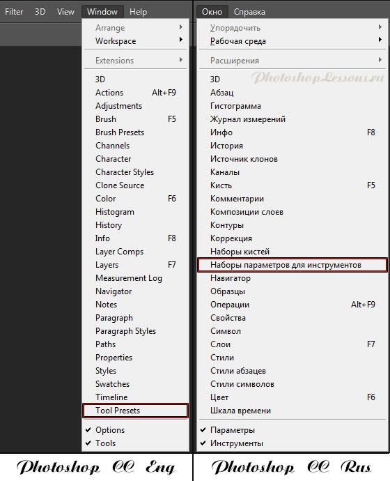 Перевод Window - Tool Presets (Окно - Наборы параметров для инструментов) на примере Photoshop CC (2014) (Eng/Rus)