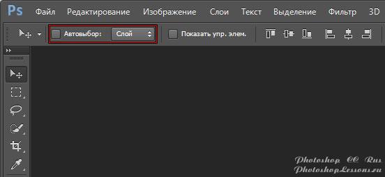 Перевод Инструмент «Перемещение» - Автовыбор: Слой (Move Tool - Auto-Select: Layer) на примере Photoshop CC (2014) (Rus)