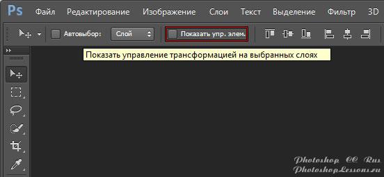 Перевод Инструмент «Перемещение» - Показать упр. элем. (Move Tool - Show Transform Controls) на примере Photoshop CC (2014) (Rus)
