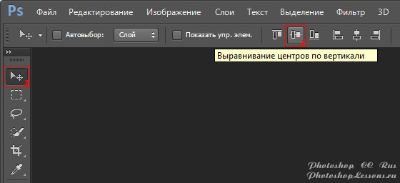 Перевод Инструмент «Перемещение» - Выравнивание центров по вертикали (Move Tool - Align vertical centers) на примере Photoshop CC (2014) (Rus)