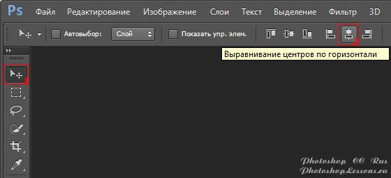Перевод Инструмент «Перемещение» - Выравнивание центров по горизонтали (Move Tool - Align horizontal centers) на примере Photoshop CC (2014) (Rus)