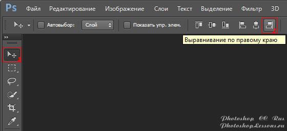 Перевод Инструмент «Перемещение» - Выравнивание по правому краю (Move Tool - Align right edges) на примере Photoshop CC (2014) (Rus)