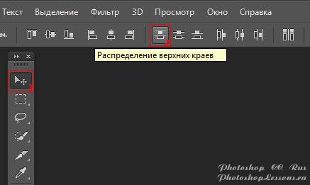 Перевод Инструмент «Перемещение» - Распределение верхних краев (Move Tool - Distribute top edges) на примере Photoshop CC (2014) (Rus)