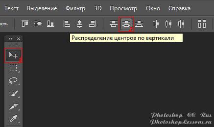 Перевод Инструмент «Перемещение» - Распределение центров по вертикали (Move Tool - Distribute vertical centers) на примере Photoshop CC (2014) (Rus)
