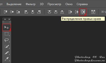 Перевод Инструмент «Перемещение» - Распределение правых краев (Move Tool - Distribute right edges) на примере Photoshop CC (2014) (Rus)
