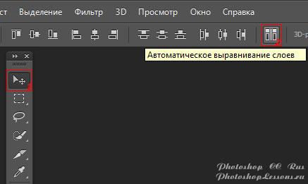 Перевод Инструмент «Перемещение» - Автоматическое выравнивание слоев (Move Tool - Auto-Align Layers) на примере Photoshop CC (2014) (Rus)