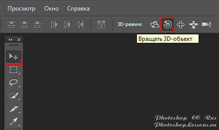 Перевод Инструмент «Перемещение» - Вращать 3D-объект (Move Tool - Roll the 3D Object) на примере Photoshop CC (2014) (Rus)