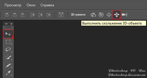 Перевод Инструмент «Перемещение» - Выполнить скольжение 3D-объекта (Move Tool - Slide the 3D Object) на примере Photoshop CC (2014) (Rus)