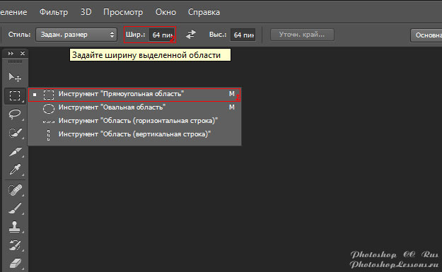 Перевод Инструмент «Прямоугольная область» - Ширина (Rectangular Marquee Tool - Width) на примере Photoshop CC (2014) (Eng)