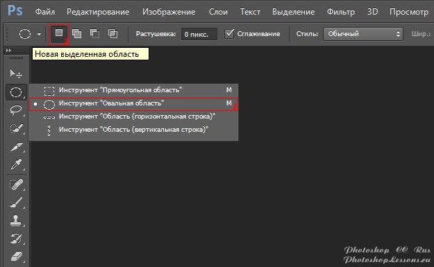 Перевод Инструмент «Овальная область» - Новая выделенная область (Elliptical Marquee Tool - New selection) на примере Photoshop CC (2014) (Rus)
