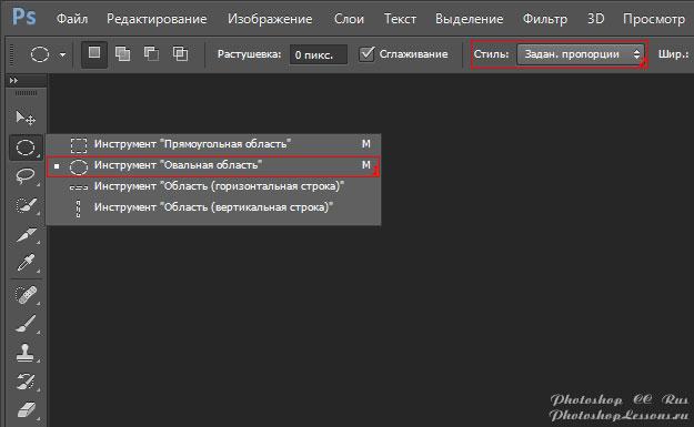Перевод Инструмент «Овальная область» - Задан. пропорции (Elliptical Marquee Tool - Style: Fixed Ratio) на примере Photoshop CC (2014) (Rus)