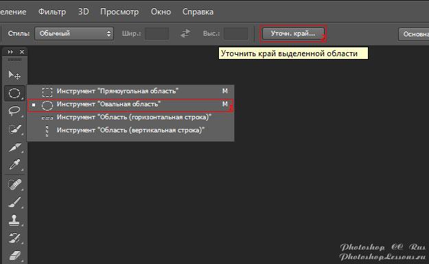 Перевод Инструмент «Овальная область» - Уточн. край (Elliptical Marquee Tool - Refine Edge) на примере Photoshop CC (2014) (Rus)