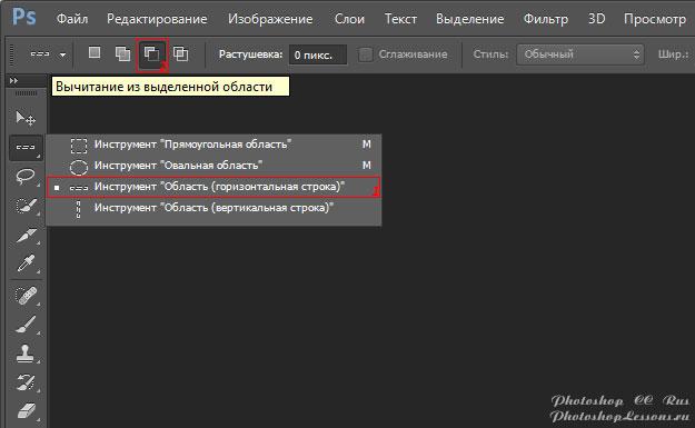 Перевод Инструмент «Область (горизонтальная строка)» - Вычитание из выделения (Single Row Marquee Tool - Subtract from selection) на примере Photoshop CC (2014) (Rus)