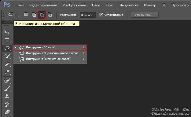 Перевод Инструмент «Лассо» - Вычитание из выделенной области (Lasso Tool - Subtract from selection) на примере Photoshop CC (2014) (Rus)