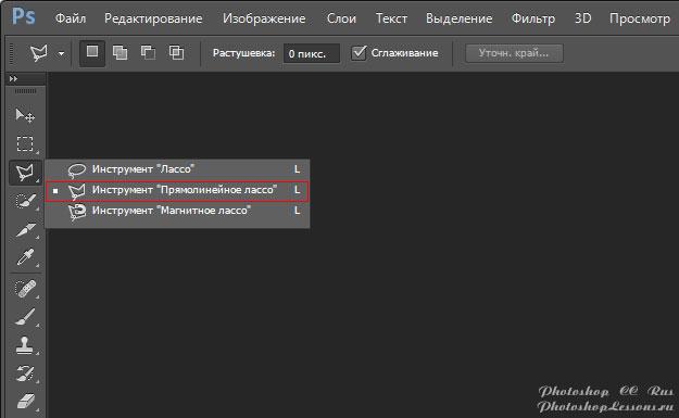 Перевод Инструмент «Прямолинейное лассо» (Polygonal Lasso Tool) на примере Photoshop CC (2014) (Rus)
