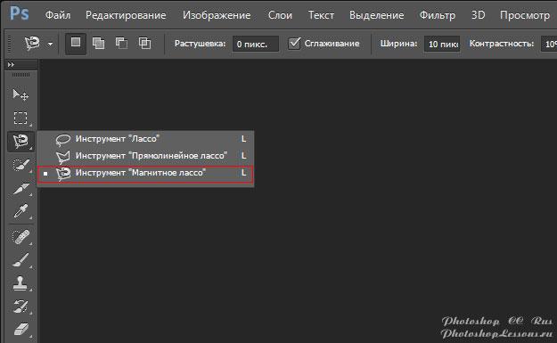 Перевод Инструмент «Магнитное лассо» (Magnetic Lasso Tool) на примере Photoshop CC (2014) (Rus)
