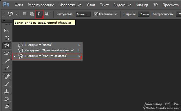 Перевод Инструмент «Магнитное лассо» - Вычитание из выделенной области (Magnetic Lasso Tool - Subtract from selection) на примере Photoshop CC (2014) (Rus)