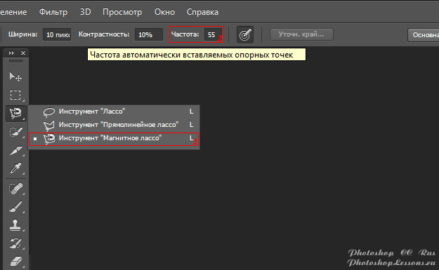 Перевод Инструмент «Магнитное лассо» - Частота (Magnetic Lasso Tool - Frequency) на примере Photoshop CC (2014) (Rus)