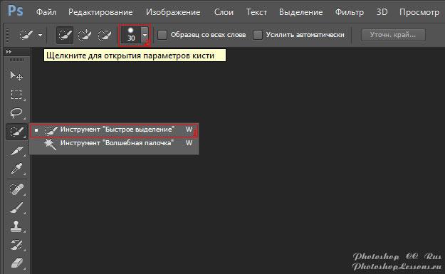 Перевод Инструмент «Быстрое выделение» - Щелкните для открытия параметров кисти (Quick Selection Tool - Click to open the Brush picker) на примере Photoshop CC (2014) (Rus)