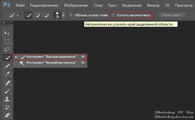 Перевод Инструмент «Быстрое выделение» - Усилить автоматически (Quick Selection Tool - Auto-Enhance) на примере Photoshop CC (2014) (Rus)