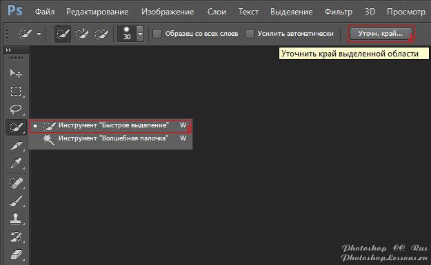 Перевод Инструмент «Быстрое выделение» - Уточн. край (Quick Selection Tool - Refine Edge) на примере Photoshop CC (2014) (Rus)