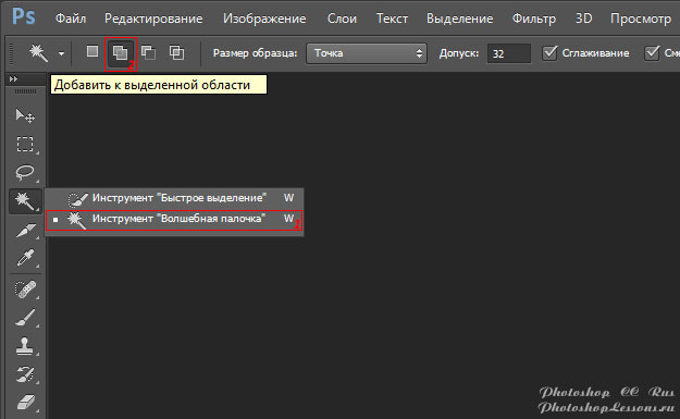 Перевод Инструмент «Волшебная палочка» - Добавить к выделенной области (Magic Wand Tool - Add to selection) на примере Photoshop CC (2014) (Rus)
