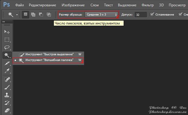 Перевод Инструмент «Волшебная палочка» - Размер образца: Среднее 3 x 3 (Magic Wand Tool - Sample Size: 3 by 3 Average) на примере Photoshop CC (2014) (Rus)
