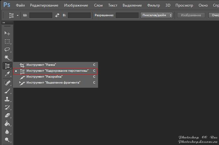 Перевод Инструмент «Кадрирование перспективы» (Perspective Crop Tool) на примере Photoshop CC (2014) (Rus)