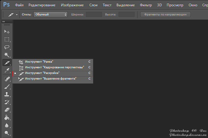 Перевод Инструмент «Раскройка» (Slice Tool / C) на примере Photoshop CC (2014) (Rus)