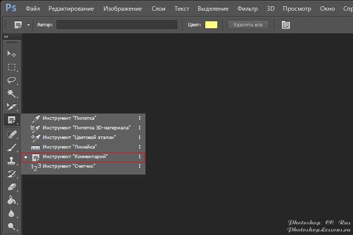Перевод Инструмент «Комментарий» (Note Tool / I) на примере Photoshop CC (2014) (Rus)