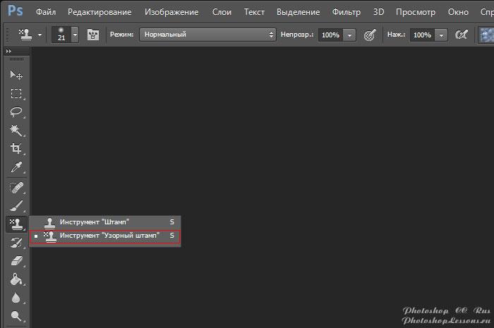 Перевод Инструмент «Узорный штамп» (Pattern Stamp Tool / S) на примере Photoshop CC (2014) (Rus)