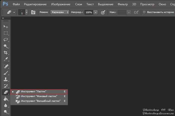 Перевод Инструмент «Ластик» (Eraser Tool / E) на примере Photoshop CC (2014) (Rus)