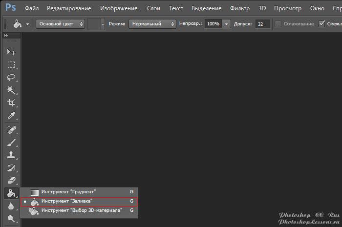 Перевод Инструмент «Заливка» (Paint Bucket Tool / G) на примере Photoshop CC (2014) (Rus)