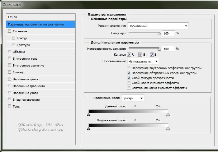Окно «Стиль слоя» (Layer Style) - Параметры наложения (Blending Option) в Photoshop CC (2014) Rus.