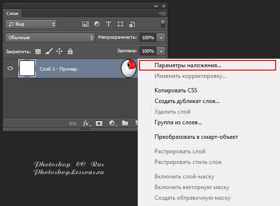 Нажатие пкм на слое в окне слоев — Параметры наложения (Blending Option). Photoshop CC (2014) Rus.
