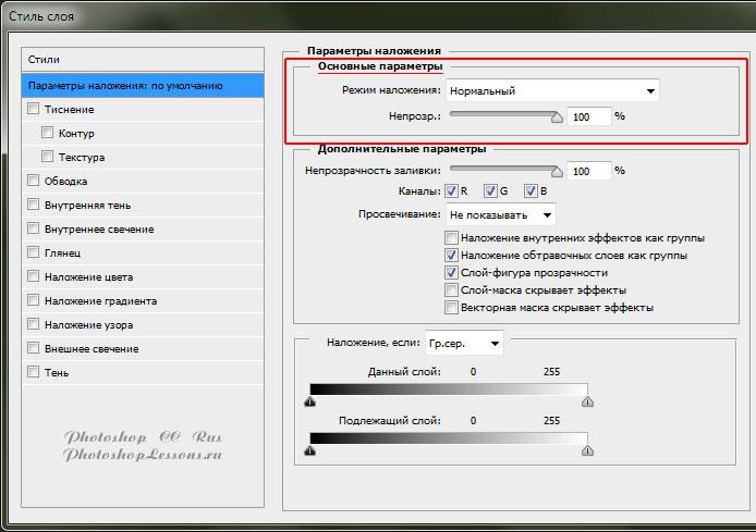 Перевод Параметры наложения - Основные параметры (Blending Option - General Blending) на примере Photoshop CC (2014) (Rus)