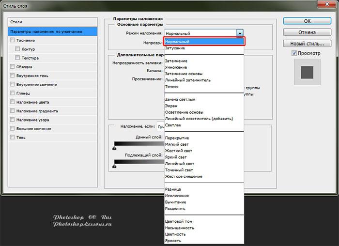 Перевод Параметры наложения - Режим наложения - Нормальный (Blending Option - Blend Mode - Normal) на примере Photoshop CC (2014) (Rus)