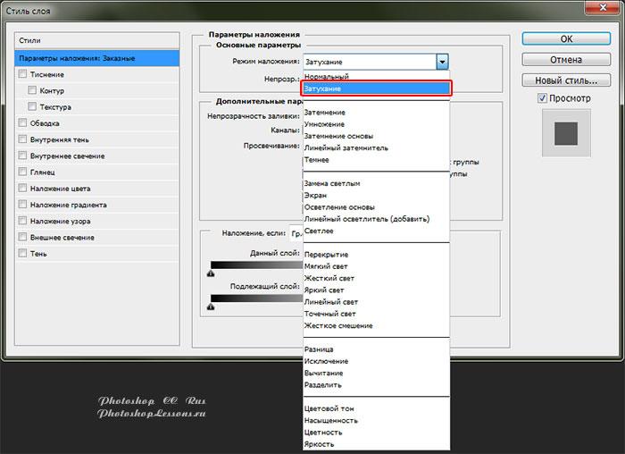 Перевод Параметры наложения - Режим наложения - Затухание (Blending Option - Blend Mode - Dissolve) на примере Photoshop CC (2014) (Rus)